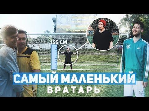 САМЫЙ МАЛЕНЬКИЙ ВРАТАРЬ Гена МИЛЛЕР feat Герман Эль Классико Нечай Игорь Олейник