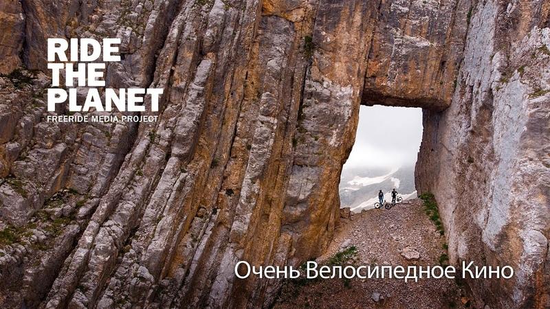 Фильм посвящен экстремальному маунтинбайку и мото эндуро в горах