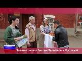 Орел и решка. Россия, Золотое кольцо России (Ярославль и Кострома)