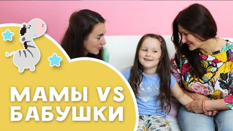 МАМЫ vs БАБУШКИ_ как найти компромисс [Любящие мамы]
