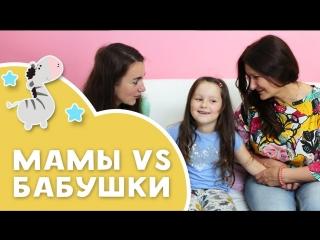 МАМЫ vs БАБУШКИ_ как наити компромисс Любящие мамы