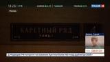 Новости на Россия 24 Сбитую грузовиком Линду отпустили из института Склифосовского