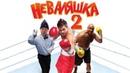 Неваляшка 2 2014 Комедия спорт фильм