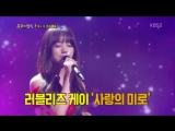 180714 KEI Immortal Song preview