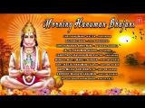 Morning Hanuman Bhajans, Best Collection I Hariharan,Lata Mangeshkar,Hariom Sharan,Anuradha Paudwal.mp4