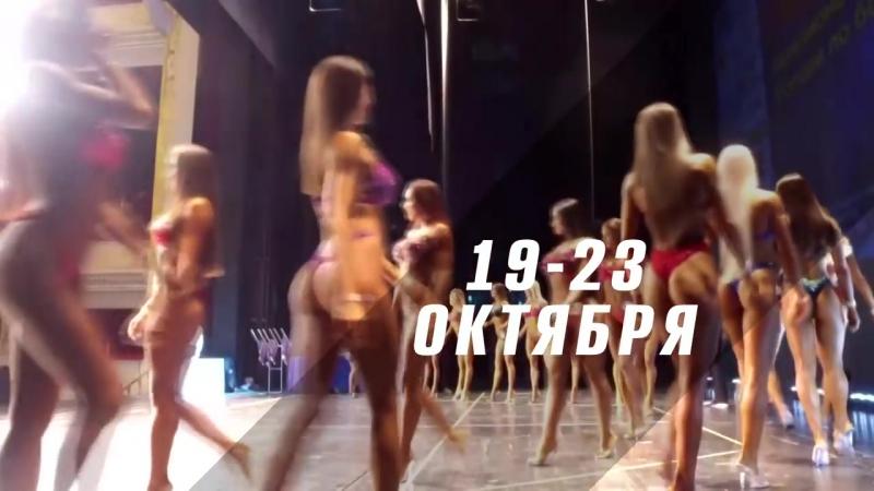 Чемпионат России по бодибилдингу - 2017 (лучшие моменты)
