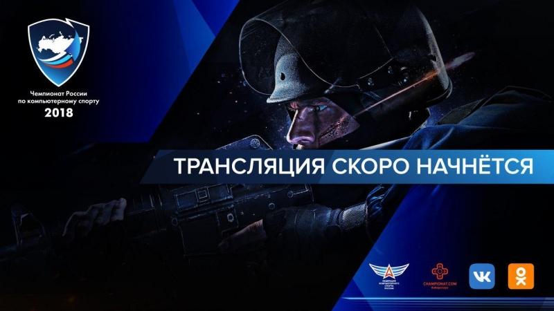 CS:GO | Чемпионат России по компьютерному спорту 2018 | Double Elimination | Стрим 2