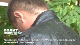 Гражданин Украины и гражданка РФ задержаны в Крыму за незаконный сбыт оружия