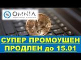 OMNIA - Получите максимум от ОМНИЯ до 15 января 2018 года (Супер промоушен)