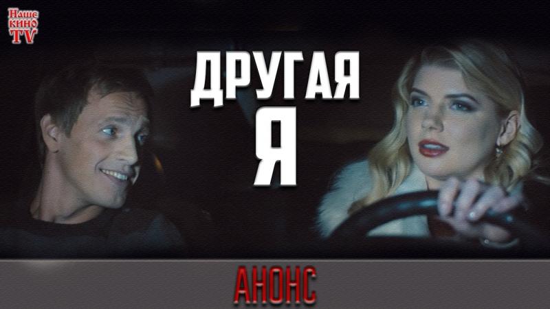 Другая Я (2018) / Анонс 1,2,3,4 серии