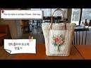 퀼트 랑스자수 quilt embroidery ~엔틱플라워 토드백 만들기~How to make a Antique Flower tote bag