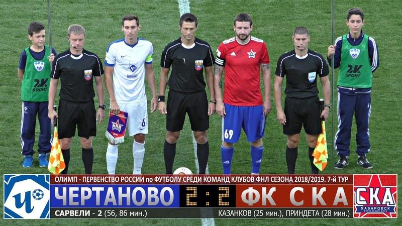 Подробный видеообзор матча 7-го тура ФК ЧЕРТАНОВО - ФК СКА (Хабаровск)