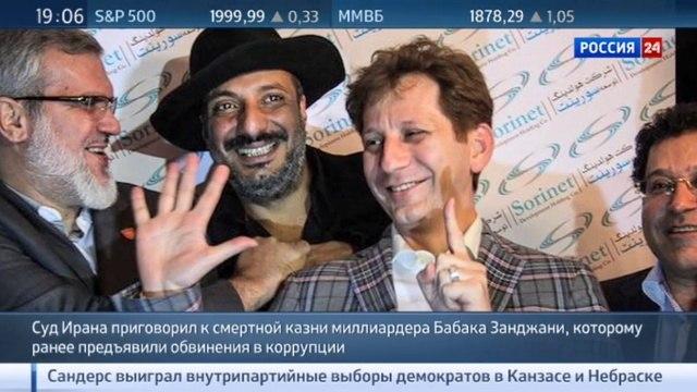 Новости на Россия 24 • Иранского миллиардера казнят за коррупцию