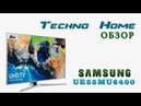Обзор на 4K, UHD, Smart TV, Samsung UE55MU6400 2017.