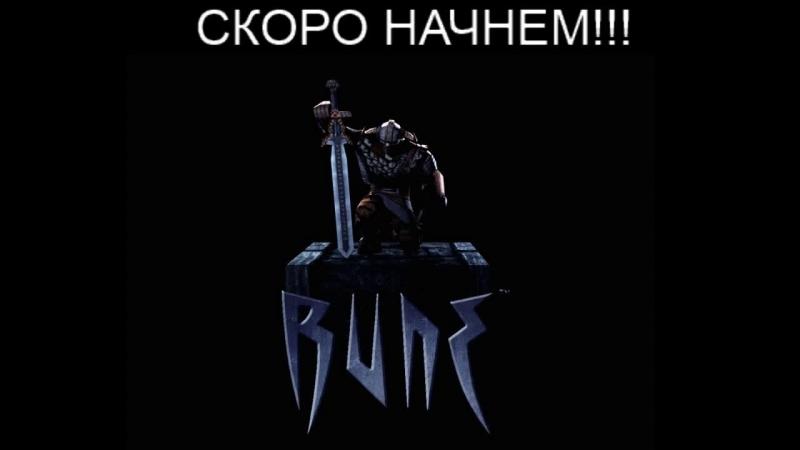 Rune (2000) С чего всё начиналось 18 Прохождение_выпуск_1
