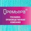 """РЕКЛАМНОЕ АГЕНТСТВО """"ПРЕМЬЕРА"""" г. Старый Оскол"""