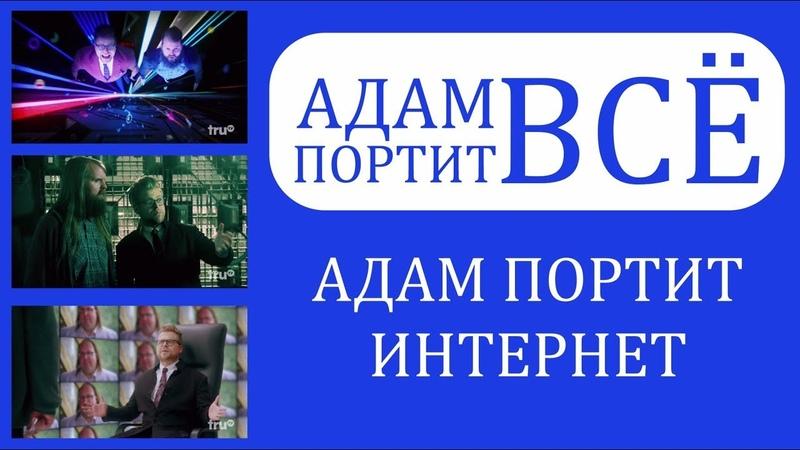 АДАМ ПОРТИТ ВСЁ! s1 e23 Адам портит интернет!