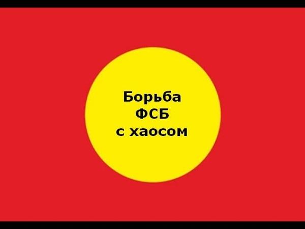 ИСКР. Борьба ФСБ с хаосом