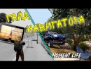 Гайд навигатора Moment Life