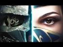Dishonored 2 5 миссия