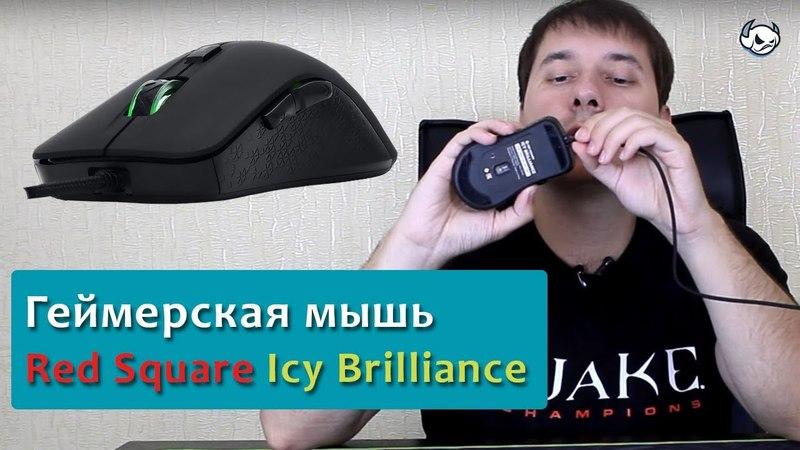 Обзор мышки Red Square Icy Brilliance от профессионального геймера