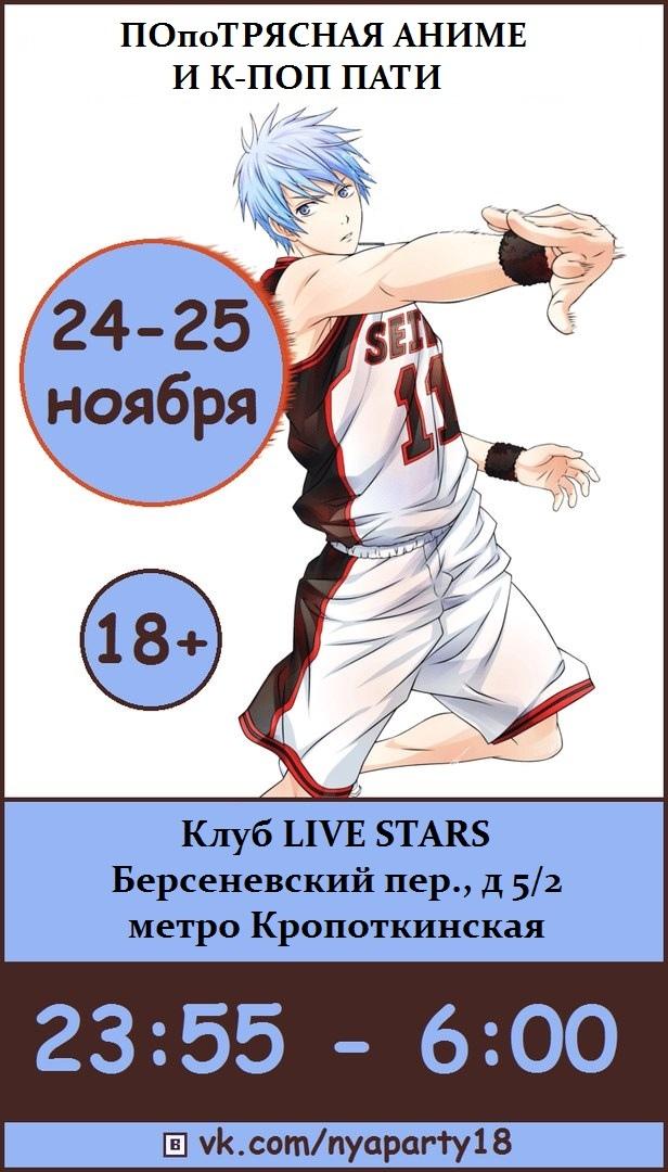 Афиша Москва 24-25 ноября ПОпоТРЯСНАЯ АНИМЕ И К-ПОП ПАТИ 18+