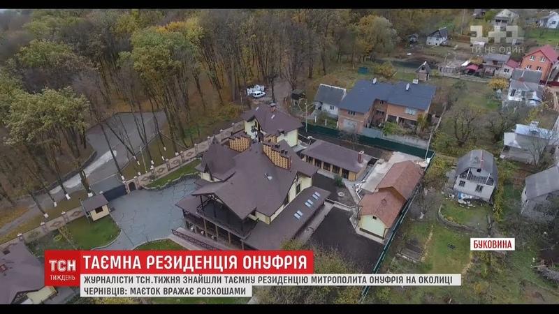 ТСН.Тиждень відшукав на Буковині фешенебельну резиденцію предстоятеля УПЦ МП