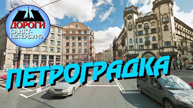 Санкт-Петербург. Петроградская сторона (Петроградка).