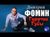 Дмитрий Фомин - Горячие губы