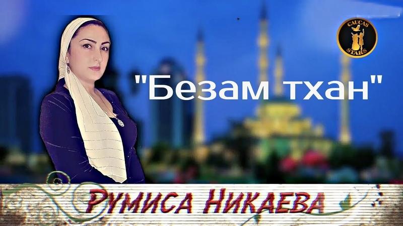 Румиса Никаева - Безам тхан ( Оьшу хьо, еза хьо ) Текст Песни