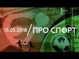 15.03 | ПРО СПОРТ. Паралимпиада, ЧМ-2018 и НХЛ