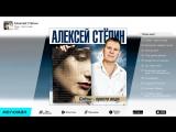 Алексей Стёпин - Слёзы просто вода (Альбом 2012 г)