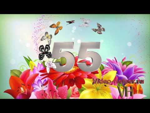 Футаж юбилей 55 лет с бабочками