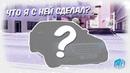 ТЮНИНГ ТАЧКИ ПОДПИСЧИКА! ЧТО Я С НЕЙ СДЕЛАЛ? - (MTA | New Times RP)