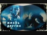 Жизнь других - Русский Трейлер  (2006)