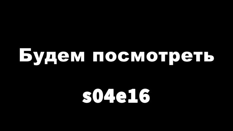 БП_S04_e16