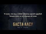 Премьера! Баста feat. Алсу - Мы с тобой (Lyric) ft.и