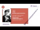 Онлайн-трансляция концерта «Музыка для кларнета»