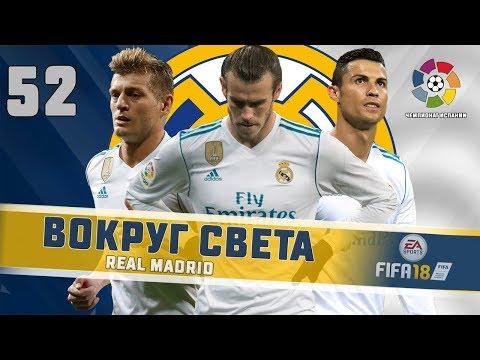 FIFA 18 КАРЬЕРА ВОКРУГ СВЕТА 52 Финал предсезонки Суперкубок Испании