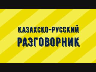 ФЛА NEWS   Выпуск 2 — Учим казахский