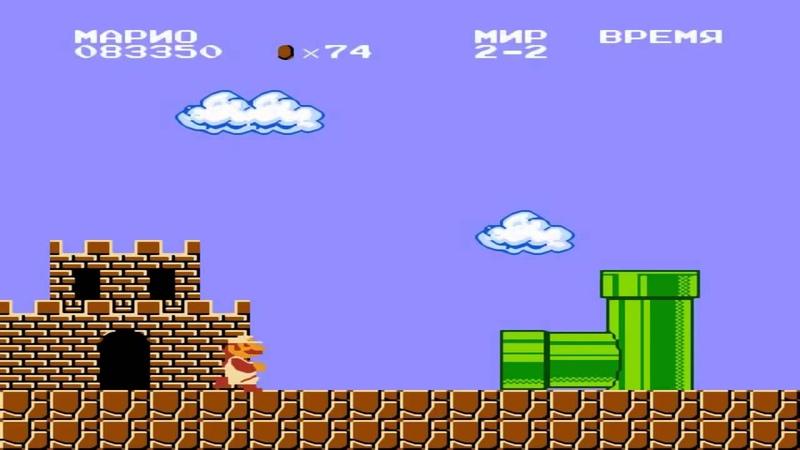 Dendy Super Mario Bros (Денди Супер Марио)
