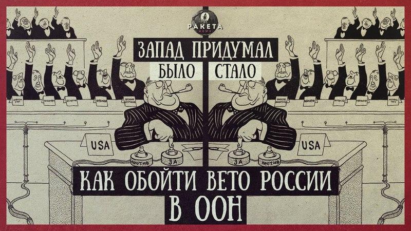 Запад придумал, как обойти ВЕТО России в ООН (РАКЕТА.News)