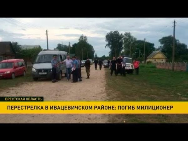Перестрелка в Ивацевичском районе погиб милиционер