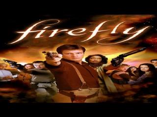 Светлячок / Firefly (13-14 серия) [2003]