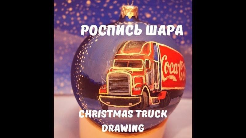 Рисуем грузовик COCA-COLA на елочном шаре | Cola truck on the christmas ball drawing