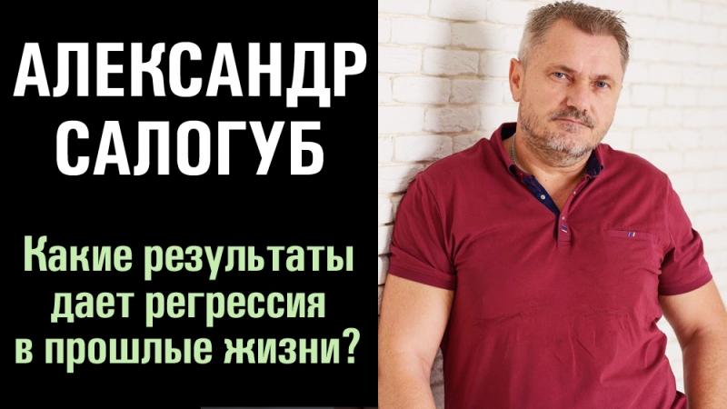 Какие результаты дает регрессия в прошлые жизни Александр Салогуб