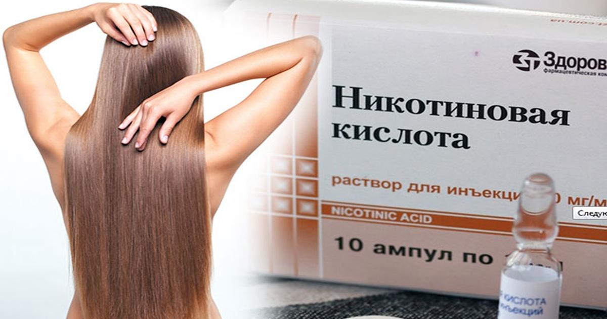 имеете права никотиновая кислота для роста волос порно