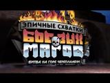 (Внимание! 16+) Эпичные схватки боевых магов - Битва на горе Черепламени. Краткий обзор