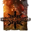 Keepers of Death [OFFICIAL GROUP]