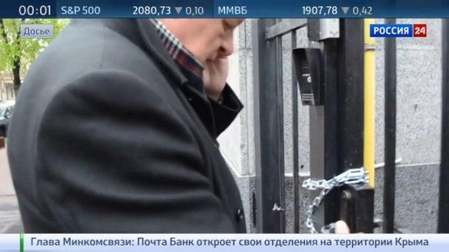 Новости на «Россия 24» • Киевской полиции не удалось задержать правосеков, пытавшихся поджечь здание Россотрудничества